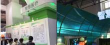 我司项目组调研北京科博会